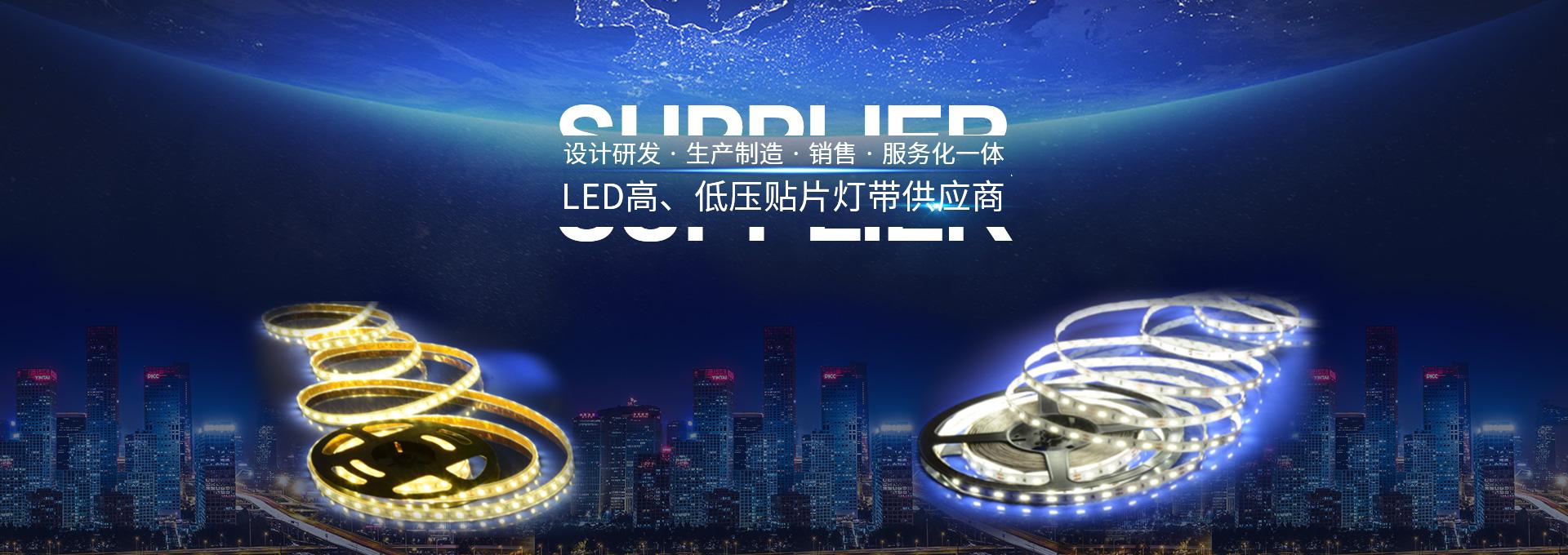 led燈帶價格