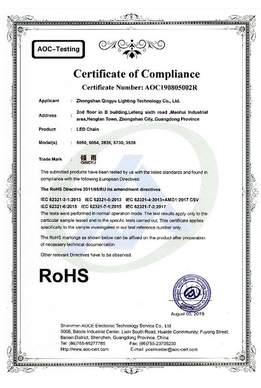 RoHS證書AOC190805002R led工程燈帶